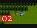 【実況】ドラゴンクエスト2をやる事にした。02【FC版】