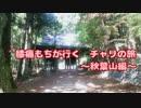 【ロードバイク車載】 膝痛もちが行く チャリの旅~秋葉山編~