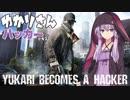 【Watch Dogs】ゆかりさんハッカーになる Part1【VOICEROID実況】
