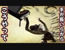 【実況】三人寄って少女と悪夢を見る・・・PART7【リトルナイトメア】