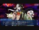 Fate/Grand orderを実況プレイ 英霊剣豪七番勝負part38