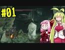 【ダークソウル2】亡者マキが挑む聖壁の都 サルヴァ-前編-