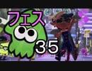 【スプラトゥーン2】イカちゃんの可愛さは超マンメンミ!35【ゆっくり】