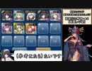 [千年戦争アイギス]逃避行の果て:☆3 覚醒レダ級[自分用攻略メモ] thumbnail
