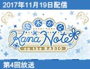 第19位:【第4回】 優木かな KANANOTE on the radio thumbnail