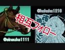 【しんすけ】高田健志「しんすけからよくリプライがくる」【高田健志】