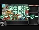 【艦これ】2017秋 捷号決戦!邀撃、レイテ沖海戦(前篇) E-3-3甲【ゆっくり】