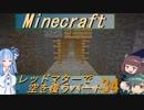 【Minecraft】レッドマターで空を覆う Part034【ボイロ実況】