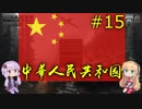 【HoI4】同志ゆかまきが平和を求める中華人民共和国革命戦略15