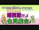 【ウソⅿ@s】はるかさんの時代劇!第10幕【美希生誕祭】