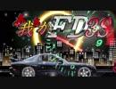 あぁ我がFD3S「独眼竜RX-7 首都高をスマホナビで飯テロ!」 車載動画37