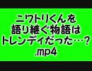 ニワトリくんを語り継ぐ物語はトレンディだった…?.mp4