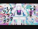 【初音ミク】シックシックシック【オリジナルPV】