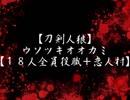 【刀剣人狼】ウソツキオオカミ【18人全員役職+恋人村】 2日目