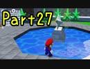 第77位:【プレイ動画】スーパーマリオ オデッセイ Part27 thumbnail