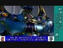 【DFFAC】戦場の空隙にはなりたくない覇王 その5【ダイヤE】