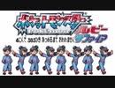 【4人旅】ポケモン ルビサファ383匹集めるまで終われない旅 Part17