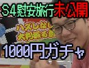 第94位:愛知の旅 Part5.5「Mr.YouTuber決定戦」