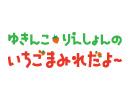ゆきんこ・りえしょんのいちごまみれだよ~ 2017.11.16放送分