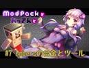 【mincraft】MODPackとおっさんと#7【FTB