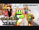 【日刊Minecraft】最強の匠は誰か!?工業系編  工業的決戦【4人実況】
