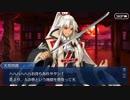 Fate/Grand Orderを実況プレイ 英霊剣豪七番勝負編 part40