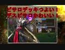 【DQR】ピサロつよい!デスピサロかわいい!【ドラクエライバルズ】Part4