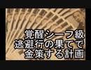 【覚醒シーフ】逃避行の果て【金策PT¥55/55】 thumbnail