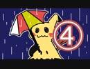 【スプラ2】アナザーガチマッチ~雨を降らし雨に濡れるイカガール~④