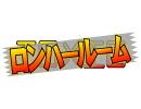 第78位:ロンハールーム 2017.11.19放送分