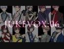 【ライブ告知】JUKEVOX:06 出演者紹介PV!17.11.26大阪→12.9東京