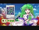 第27位:東方神遊戯 第1話『ようこそ、東方学園へ』 thumbnail