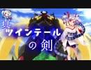 【城プロ:RE】真ツインテールの剣【赤き脅威と諏訪の浮城 絶弐普】