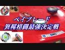 ベイブレード異種格闘最強決定戦 thumbnail