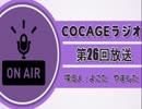 【COCAGEラジオ】おれスマブラめっちゃ強いよ?【第26回】