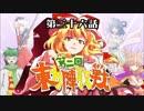 第2回 ☯東方陣取戦☯ 第36話「最終決戦③」(改)