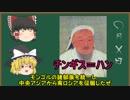 ゆっくりと学ぶ日本史 ~蒙古襲来(元寇)編~ thumbnail