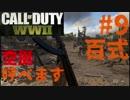 【CoD:WW2】FPS歴7年の実況プレイ#9【FFA 百式短機関銃】