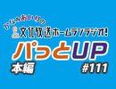【第111回】かな&あいりの文化放送ホームランラジオ! パっとUP