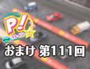 第91位:【おまけ#111】高森奈津美のP!ットイン★ラジオ