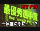 NPB AWARDS カープ選手出演シーンまとめ【カープ2017】