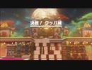 【プレイ動画】日刊スーパーマリオオデッセイPart27