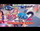 【公式】ぎゃる☆がん2 紹介映像 第1弾!