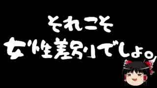【ゆっくり保守】小林よしのり性差別主義者説