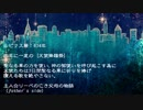 【CrossWish】『CrossWish~翼に込めた願い~VER1.5F』【初音ミクオリジナル】