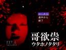 【ホラー実況】哥欲祟-ウタホノタタリ-part1【まめやかに実況プレイ】