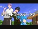 【MMD刀剣乱舞】さあ、すていじおうぷんだ!【チーム細川】