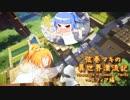 【Minecraft + Biomes O' Plenty】弦