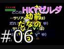 【3人実況】初見勇者と左右のツッコミ【時のオカリナ】06