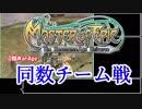 【MoE】MasterofEpicD鯖WarAge同数チーム戦【ゆっくり実況】